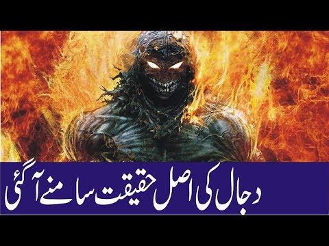 Signs of Judgement Day Dajjal In Urdu Hindi
