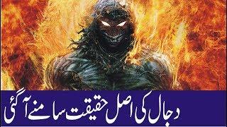 the story of dajjal In Urdu Hindi -the bottom line-islamic videos