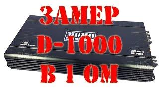 Замер мощности автомобильного усилителя MOMO D1000 в 1 Ом автозвук своими руками