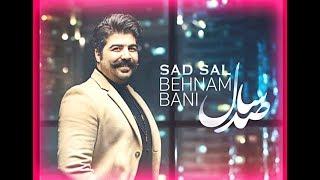 behnam bani sad sal remix 2018 بهنام بانی ریمیکس صد سال