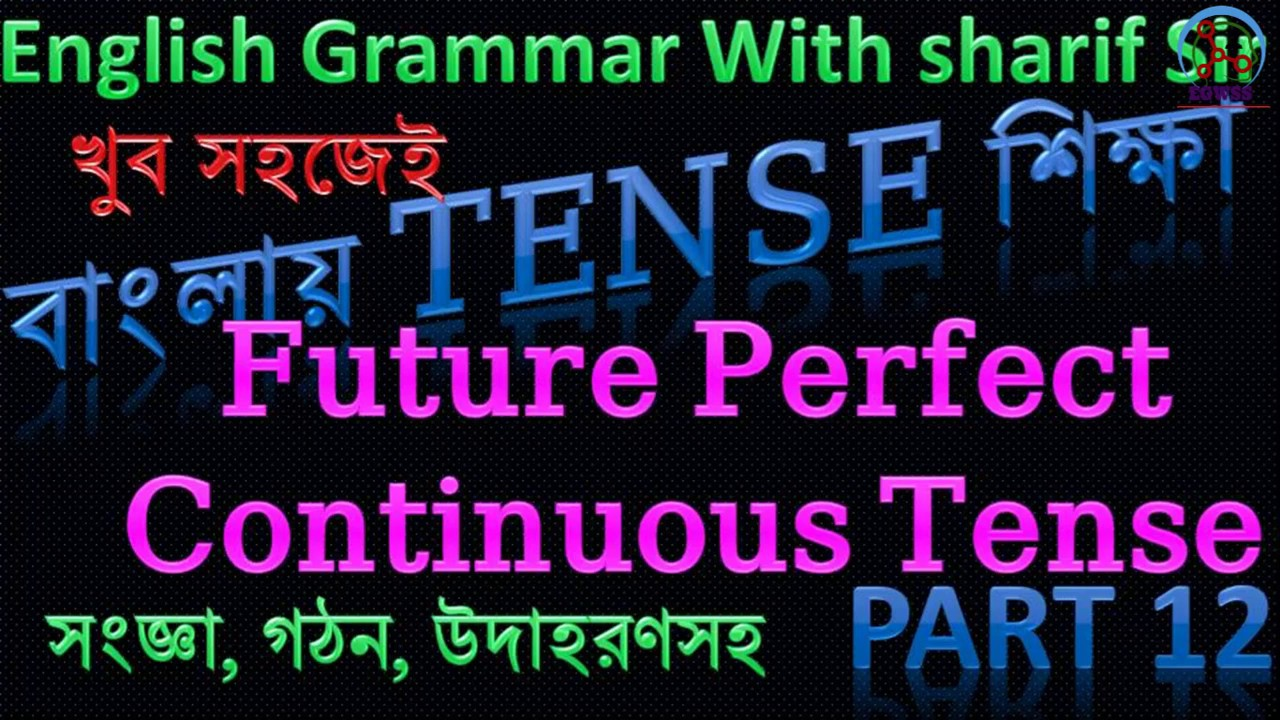 Future Perfect Continuous Tense in Bangla, খুব সহজে tense শিখে নিন।