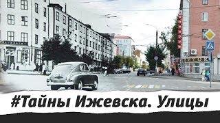 Тайны Ижевска. Советская