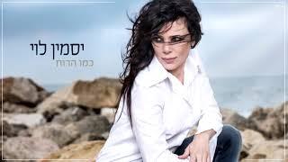 Yasmin Levy Kemo Haruch     יסמין לוי  כמו הרוח