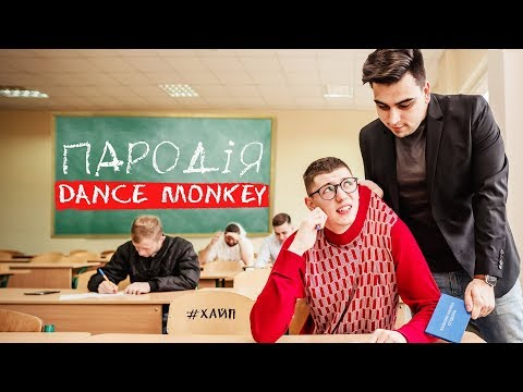 Я СТУДЕНТ - ПАРОДІЯ   Tones and I - Dance Monkey
