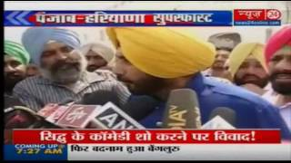 Punjab Haryana Super fast News | 23 March 2017 |