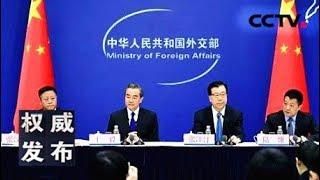 《权威发布》 20180528 外交部举行中外媒体吹风会 介绍上和合作组织青岛峰会情况   CCTV LIVE