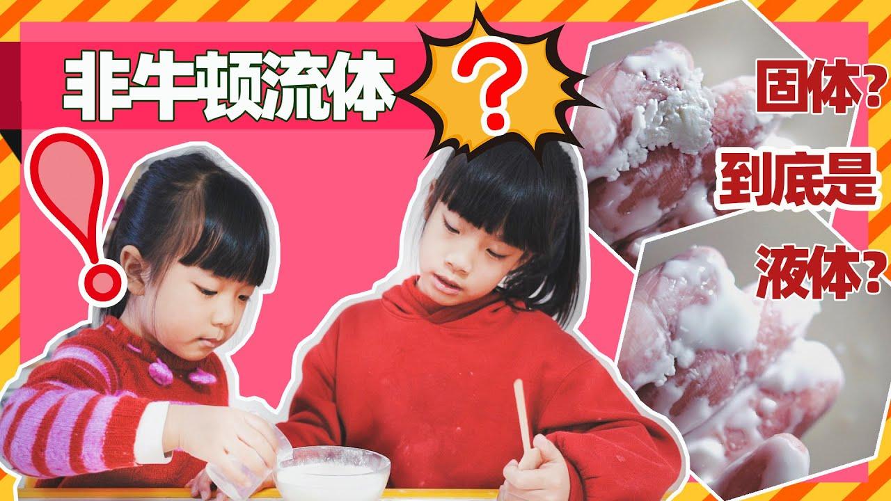 【實驗】100個孩子都應該知道的科學實驗之可瞬間變硬的液體--非牛頓流體【陶陶和耀耀,Taotao&Yaoyao 】 - YouTube