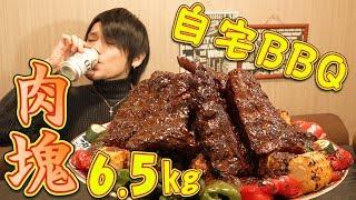 【大食い】肉塊6.5㎏を食らい尽くす。~自宅で1人BBQ~