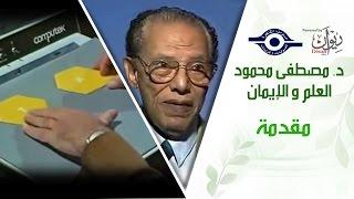 د. مصطفى محمود - العلم والإيمان - مقدمة