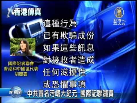 【大紀元時報_香港新聞】中共冒名污衊大紀元 國際記聯譴責 - YouTube