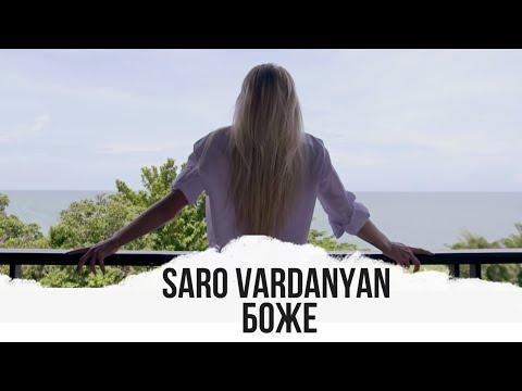 Saro Vardanyan - Боже (NEW 2014)