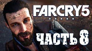 Прохождение Far Cry 5 — Часть 8: БОСС: ИОАНН СИД И ЕГО БАНДА!