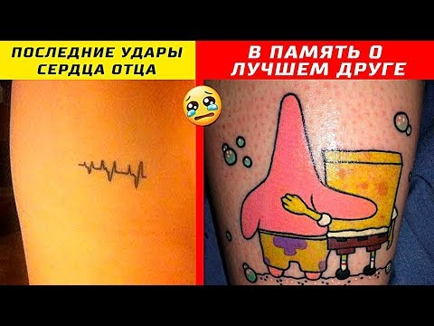 Невероятные Татуировки с Самым Удивительным Смыслом