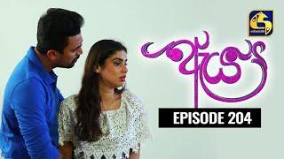 Aeya Episode 204 || ''ඇය'' || 21st November 2020 Thumbnail