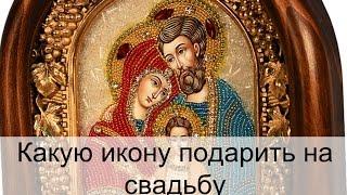 Какую икону подарить на свадьбу