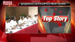 Cm KCR To Meet Collector, Commissioner andamp; Municipal Officers On Urban Progress  | MAHAA NEWS