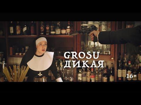 Grosu - Дикая