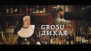 Смотреть клип Grosu - Дикая