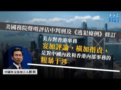 《今日点击》中南海强烈支持林郑与港府 美国务院谴责港府一意孤行