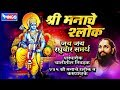 Shree Manache Shlok Full Jai Jai Raghuveer Samarth 115 श र मन च श ल क mp3