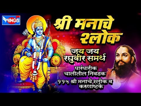 Shree Manache Shlok Full  -  Jai Jai Raghuveer Samarth - 115 श्री मनाचे श्लोक