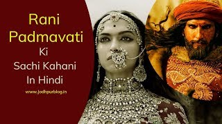 Rani padmavati real story in hindi