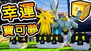 minecraft 幸運方塊寶可夢 轉蛋抽 pokemon 來戰鬥   mod 模組遊戲 lucky block x pixelmon