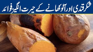 Health Benefits, Risks and Nutritional Facts of Potatoes an Sweet Potatoes