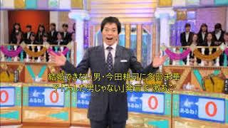 """結婚できない男・今田耕司に多部未華子「大した男じゃない」発言で""""激お..."""
