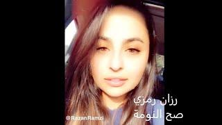 من كال اموت, صح النومة  رزان رمزي