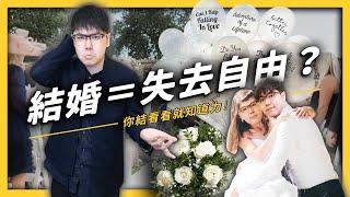 【 志祺七七 】人幹嘛要結婚?明明會失去自由啊?志祺表示:「:)」(團隊翻譯:我愛老婆)