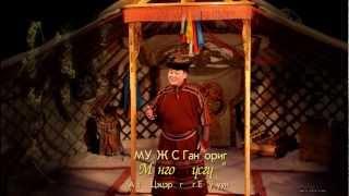 MUGJ S.Ganzorig-Mongol busgui МУГЖ С.Ганзориг-