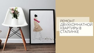 Ремонт двухкомнатной квартиры в сталинке Воронеж