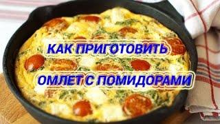 Как приготовить омлет с помидорами.How to cook an omelette with tomatoes.