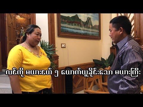 လင္ကိုမယားငယ္ ၅ေယာက္ယူခိုင္းေသာမယားႀကီး/official/funny/Myanmar