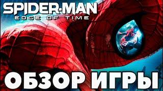 Spider Man Edge of Time - ОБЗОР - Не время для пауков