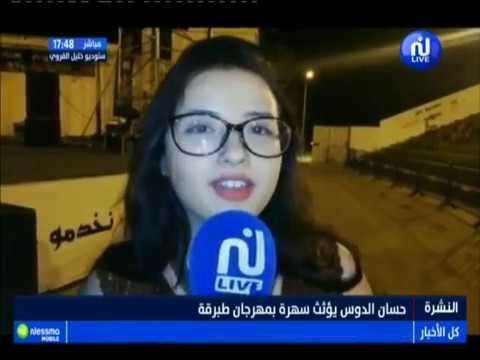أهم الأخبار الثقافية ليوم الأحد 12 أوت 2018 -قناة نسمة