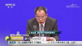 [中国财经报道]国务院政策例行吹风会 多措并举应对药价上涨药品短缺| CCTV财经