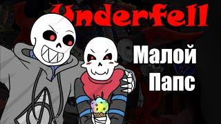 Underfell: Маленький Папс (special edition) (Undertale comic dub)