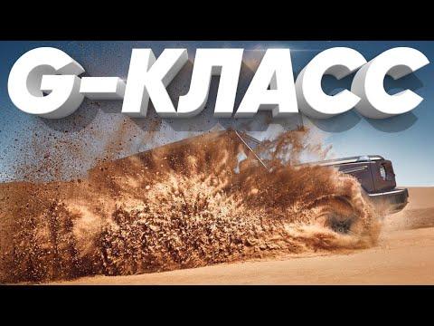 Новый Гелик  - супертачка/New Mercedes G 500 2019/Большой Тест Драйв