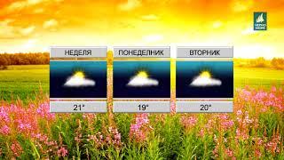 ТВ Черно море - Прогноза за времето 12.05.2018 г.