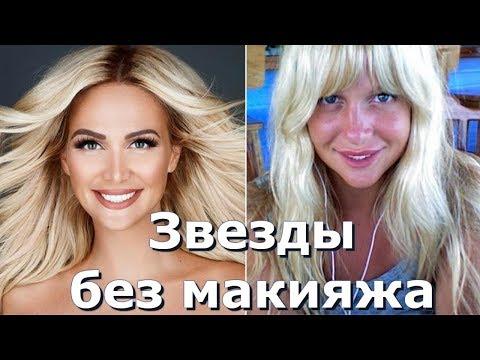 Знаменитые инстаграмщицы без макияжа. Звезды шоу бизнеса с макияжем и без него.