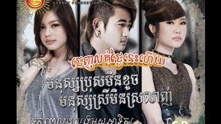 Monus Bros Min Khoch Srey Min Srolanh by Kola | Sunday CD Vol 146