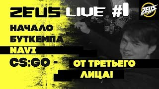 ZEUS LIVE #1: НАЧАЛО БУТКЕМПА NAVI - CS:GO ОТ ТРЕТЬЕГО ЛИЦА!