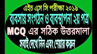 HSC Business Organization & Management 2nd paper MCQ answer Dhaka board 2019.