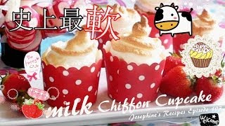 A Heavenly Milk Chiffon Cupcake 牛奶戚風杯子蛋糕 - JosephineRecipes.co.uk