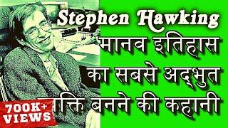 मानव इतिहास का सबसे अद्भुत व्यक्ति बनने की कहानी | Biography Of Stephen Hawking In Hindi | Real Life