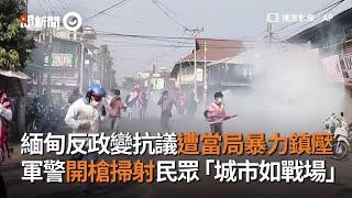 緬甸反政變抗議遭當局暴力鎮壓 軍警開槍掃射民眾「城市如戰場」