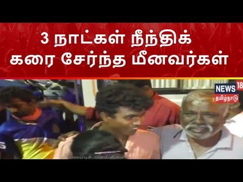 சடலத்துடன் 3 நாட்கள் நீந்திக் கரை சேர்ந்த மீனவர்கள் | News 18 Tamil Nadu