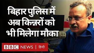 बीबीसी इंडिया बोल, 23 जनवरी 2021. बिहार पुलिस में ट्रांसजेंडर भी होंगे बहाल. (BBC Hindi)